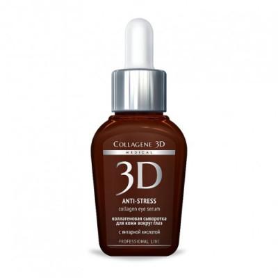 Сыворотка для глаз для уставшей кожи Collagene 3D ANTI-STRESS 30 мл: фото