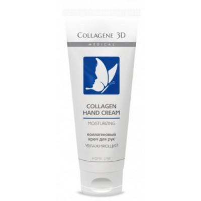 Крем для рук Collagene 3D УВЛАЖНЯЮЩИЙ 75 мл: фото