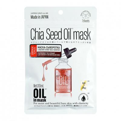 Маска-сыворотка с маслом чиа и золотом для очищения кожи JAPAN GALS 7 шт: фото